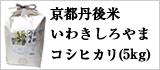 京都丹後産コシヒカリ「いわきしろやま」(5kg)