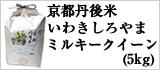 京都丹後産ミルキークイーン「いわきしろやま」(5kg)